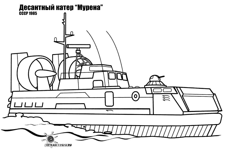 Boot Zum Ausmalen Inspirierend Ausmalbilder Schiffe Und Boote Neu Ausmalbilder Kriegsschiffe Das Bild
