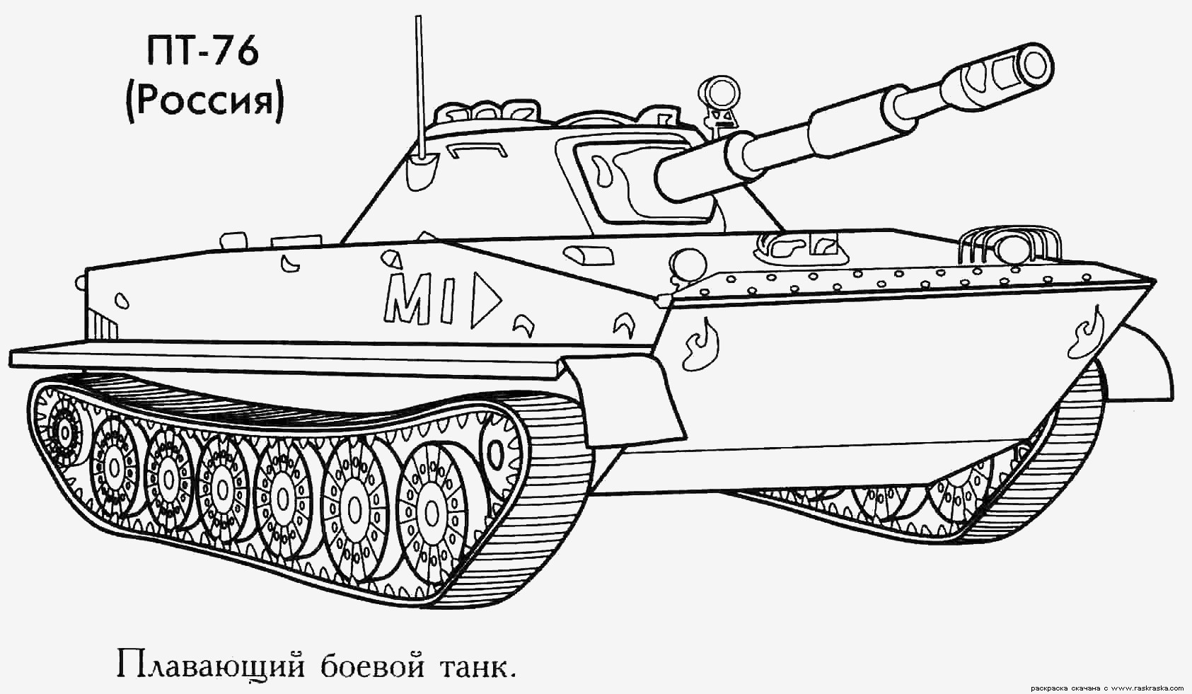 Panzer Zum Ausmalen Inspirierend Verschiedene Bilder Färben Ausmalbilder Panzer Fotos